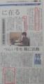 ゆずりは代表の高橋亜美さん - ちゅうにち 2015.12.25 (2) 570-1080