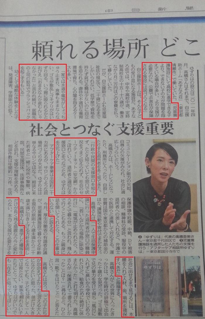 ゆずりは代表の高橋亜美さん - ちゅうにち 2015.12.25 (1) 700-1090