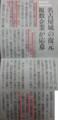 名古屋城の復元、複数企業が応募 - ちゅうにち 2015.12.25