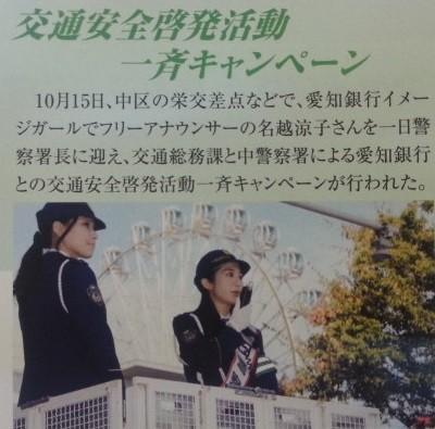 2015.10.15 - 交通安全キャンペーンの名越涼子さん