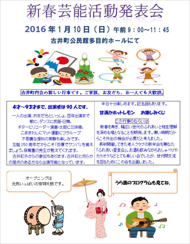ちらし - 2016.1.10 古井町内会新春芸能活動発表会