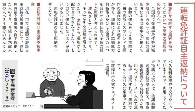 運転免許証自主返納 - 広報あんじょう 2016.1.1号