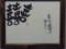 安祥公民館まつり (6) ひだり筆文字クラブ梅村芳子さん