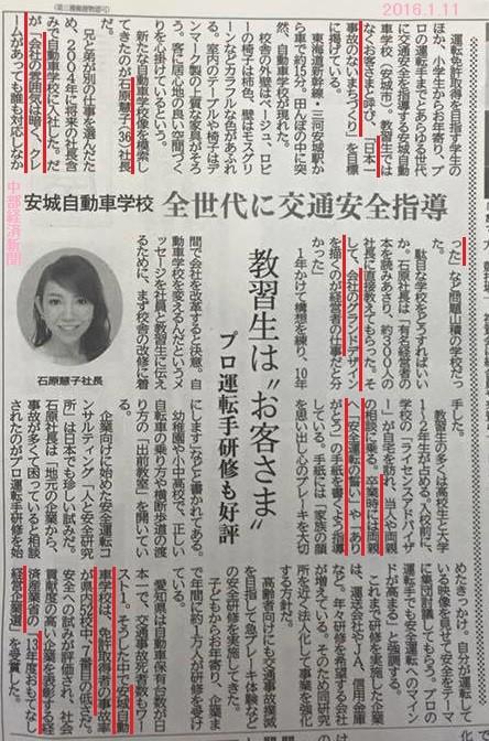 コアラドライブ、あんじょう自動車学校 - 中部経済新聞 2016.1.11