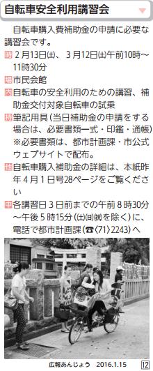自転車安全利用講習会 - 広報あんじょう 2016.1.15号