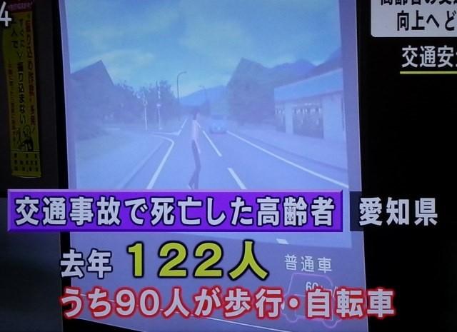20160128_184420 高令者の交通事故防止 (1) 640-465