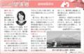 わたしのふるさと焼津市 - 成瀬弥須子さん - 広報あんじょう 2016.2.1号