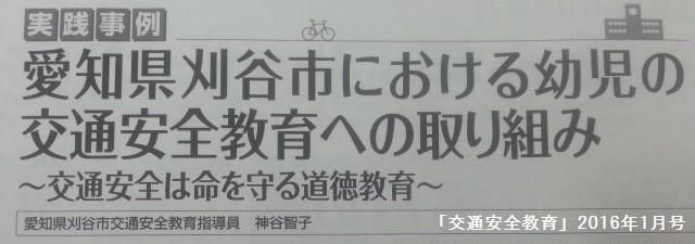 交通安全はいのちをまもる道徳教育 - 神谷智子さん (1) 640-225
