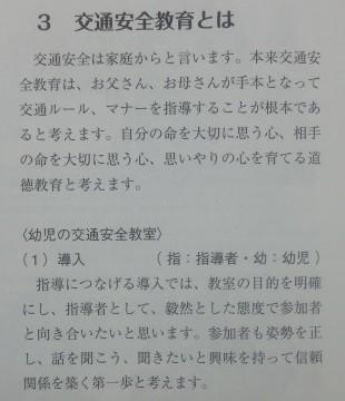 交通安全はいのちをまもる道徳教育 - 神谷智子さん (2) 310-360