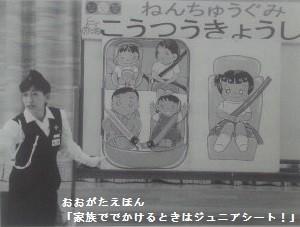交通安全はいのちをまもる道徳教育 - 神谷智子さん (4) 300-227