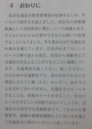 交通安全はいのちをまもる道徳教育 - 神谷智子さん (5) 320-450