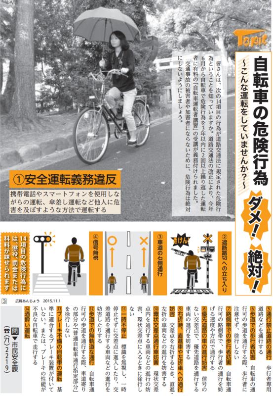 自転車の危険行為だめ! - 広報あんじょう 2015.11.1号