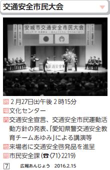 交通安全市民大会 - 広報あんじょう 2016.2.15