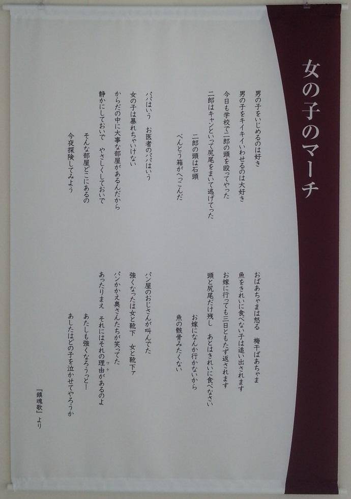 20160221_140556 茨木のり子展 (3) おんなのこのマーチ 690-980