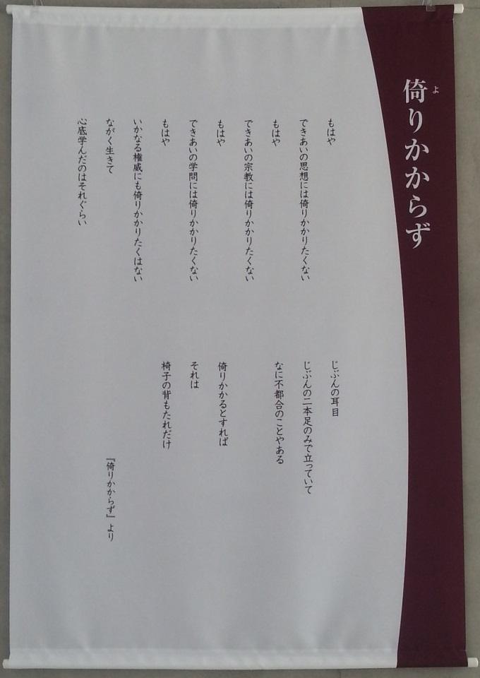 20160221_140702 茨木のり子展 (4) よりかからず 680-960
