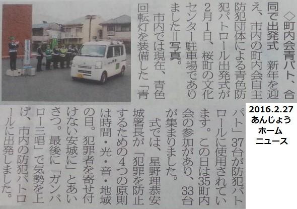 町内会あおぱと出発式 - あんじょうホームニュース 2016.2.27
