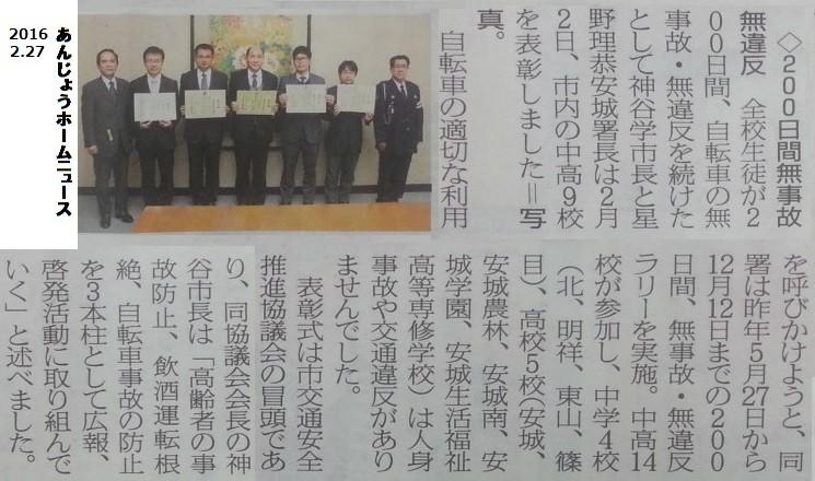 200日間無事故無違反ラリー表彰 - あんじょうホームニュース 2016.2.27