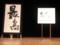 20160306_130300 矢野きよ実さん講演会 - 書 (1)
