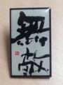 20160306 矢野きよ実さん講演会 - 「無敵」
