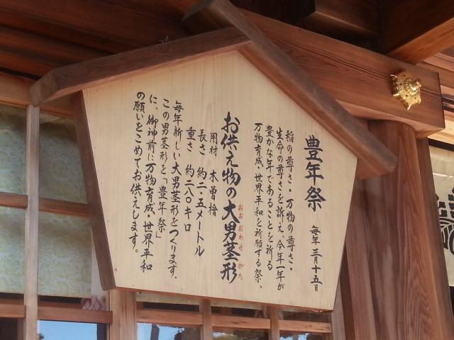 20160315_155535 田県神社豊年まつり (66)