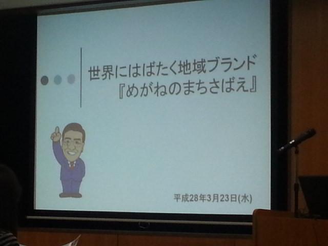 20160323_135039 さばえ市長牧野百男さんのJK課講演会 (1) めがねのまちさば