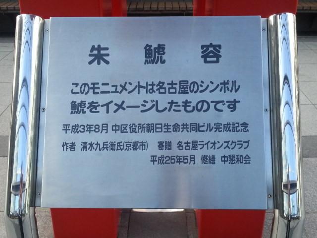2016.3.23 朱鯱容 (2) 説明がき