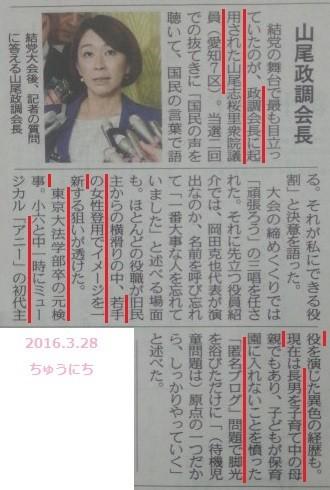 民進党政調会長に山尾志桜里代議士 - ちゅうにち 2016.3.28