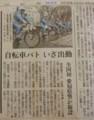 Bフォース出動! - ちゅうにち 2016.4.2