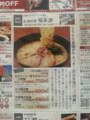 20160408_123410 福来源 - 「店主自慢の刀削麺」