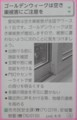 ゴールデンヰークはあきす被害にご注意を - 広報あんじょう 2016.4.15号