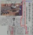 自転車安全安心モデル校に桜井中ほか - ちゅうにち 2016.4.13