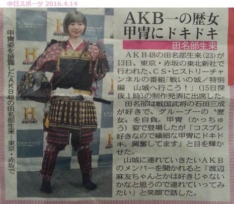 田名部生来(たなべみく)さんの甲冑すがた - 中日スポーツ 2016.4.14