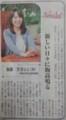 スマイル - あんじょうホームニュース 2016.4.9