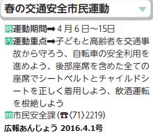 広報あんじょう 2016.4.1号 - はるの交通安全市民運動