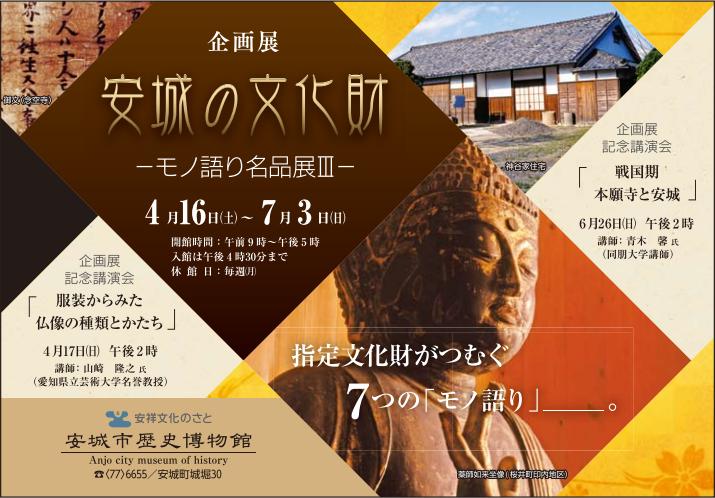 広報あんじょう 2016.4.1号 - ものがたり名品展3回め 715-498