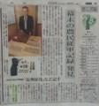 幕末の農民従軍記録発見 - ちゅうにち 2016.4.6