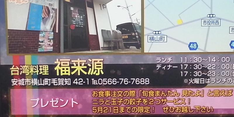 2016.5.17 旬食まんたん - 福来源 (33) 800-400
