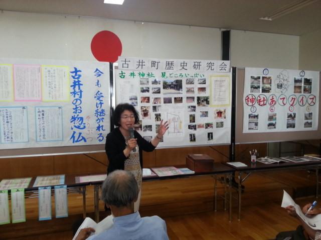 20160529_111345 古井町ふれあいひろば (20) 歴史のおべんきょう