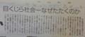 ちゅうにち 2016.6.4 - アグネス・チャンさん (3)