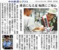 20160607 痴漢撲滅キャンペーン - 名駅 (ちゅうにち 2016.6.8)
