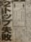 グランパスたいサガン - 中日スポーツ 2016.6.12