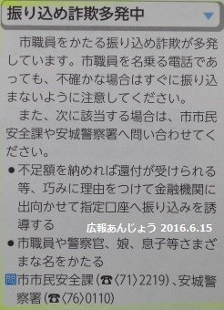 ふりこめさぎ多発中 - 広報あんじょう 2016.6.15