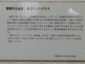 20160616_102732 豊橋市公会堂 - ステンドグラスの説明がき