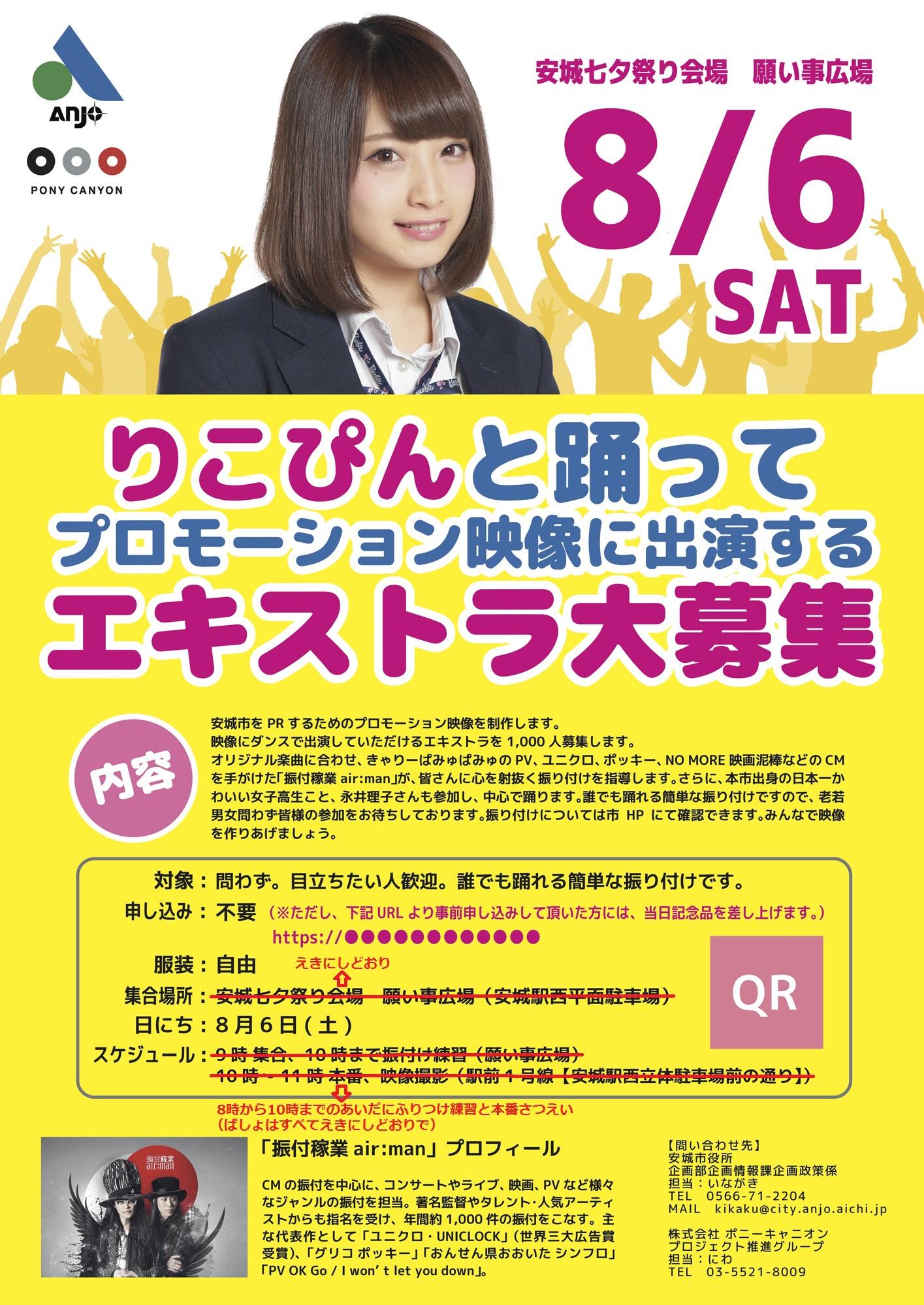 2016.8.6 りこぴんとおどろまい♪ - エキストラ大募集!