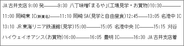 古井町内会ひがえり研修会行程表