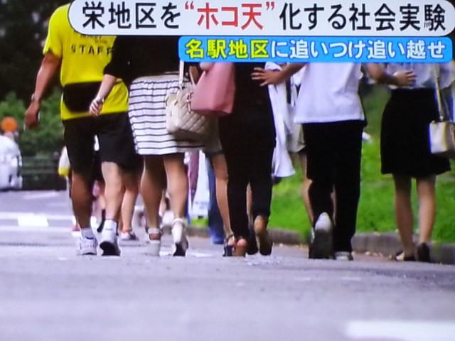 20160713_184341 久屋大通、1車線にしちゃえや! - 東海テレビ