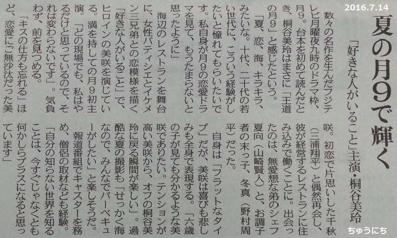 なつの月9でかがやく - 桐谷美玲さん - ちゅうにち 2016.7.14