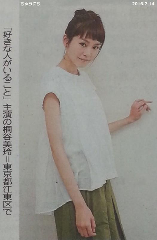 桐谷美玲さん - ちゅうにち 2016.7.14