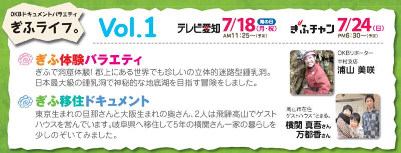 OKBドキュメントバラエティー - ぎふライフ - 第1話
