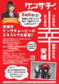2016.8.6 りこぴんとおどろまい♪ - エキストラ大募集! (変更后)